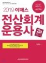 2019 이패스 전산회계운용사 2급 필기