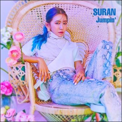 수란 (Suran) - 미니앨범 2집 : Jumpin'