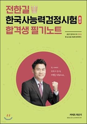 2019 전한길 한국사능력검정시험 중급 합격생 필기노트