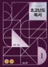수능 국어 초고난도 독서 1 과학 기술 (2020년용)