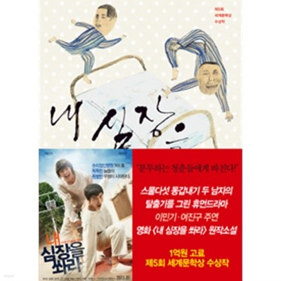 내 심장을 쏴라 - 2009년 제5회 세계문학상 수상작(국내소설/2)