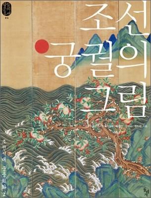 조선 궁궐의 그림
