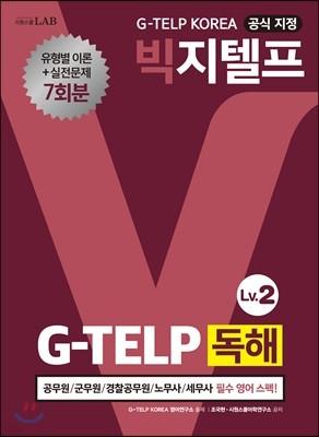 지텔프 코리아 공식 지정 빅지텔프 독해 G-TELP Lv. 2