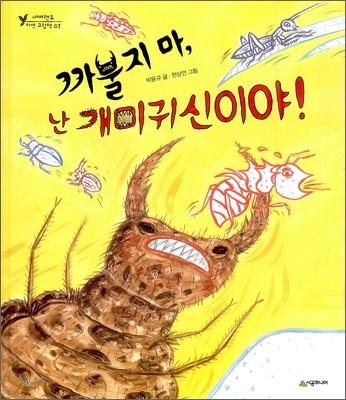 까불지 마, 난 개미귀신이야!