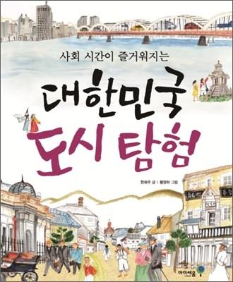 대한민국 도시 탐험