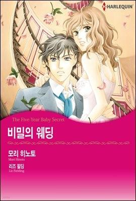 [대여] [할리퀸] 비밀의 웨딩