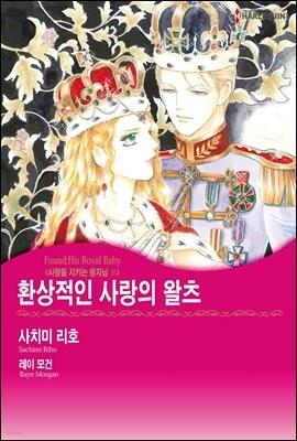 [대여] [할리퀸] 환상적인 사랑의 왈츠 - 사랑을 지키는 왕자님 3