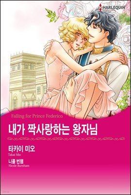 [대여] [할리퀸] 내가 짝사랑하는 왕자님 - 산미리니 왕국 시리즈 4