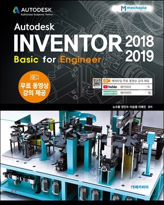 Autodesk INVENTOR 2018-2019 Basic for Engineer