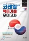 2019 한국철도공사 코레일 채용 팩트기출 모의고사
