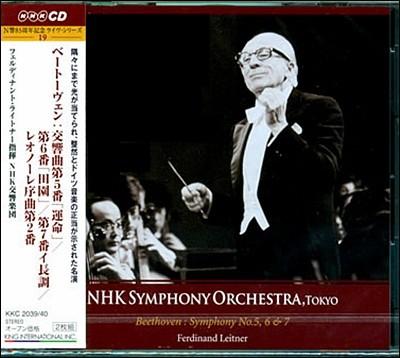 Ferdinand Leitner 베토벤: 교향곡 5번 6번 7번, 레오노어 서곡 2번 (Beethoven: Symphonies Nos. 5, 6 & 7 & Leonore Overture)
