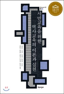 시민교육을 위한 역사교육의 이론과 실천