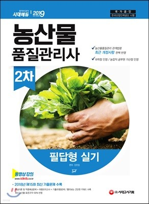2019 농산물품질관리사 2차 필답형 실기