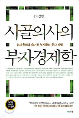 시골의사의 부자경제학 (체험판)