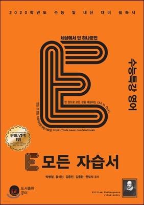 E 모든 자습서 수능특강 영어 (2019년)