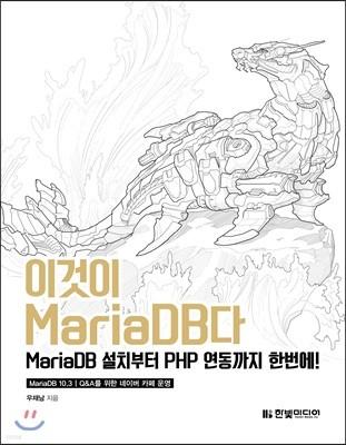 이것이 MariaDB다