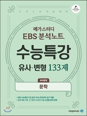 메가스터디 EBS 분석노트 수능특강 유사·변형 133제 국어영역 문학 (2019년)