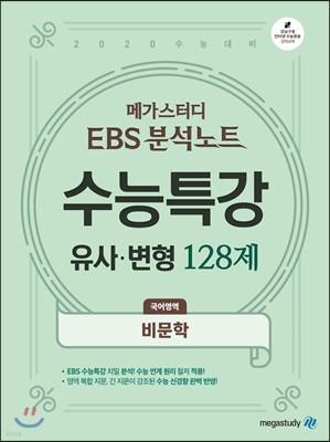 메가스터디 EBS 분석노트 수능특강 유사·변형 128제 국어영역 비문학 (2019년)