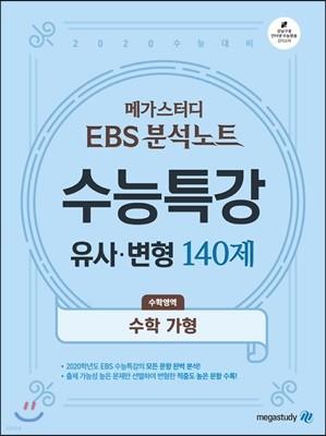 메가스터디 EBS 분석노트 수능특강 유사·변형 140제 수학영역 수학 가형 (2019년)
