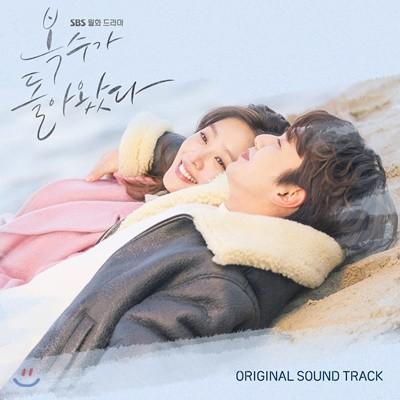 복수가 돌아왔다 (SBS 월화드라마) OST
