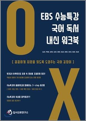 EBS 수능특강 국어 독서 내신워크북 (2019년)