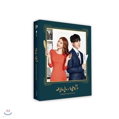 진심이 닿다 (tvN 수목드라마) OST