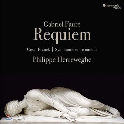 Philippe Herreweghe 포레: 레퀴엠 [신녹음] - 필립 헤레베헤 (Faure: Requiem Op.48)