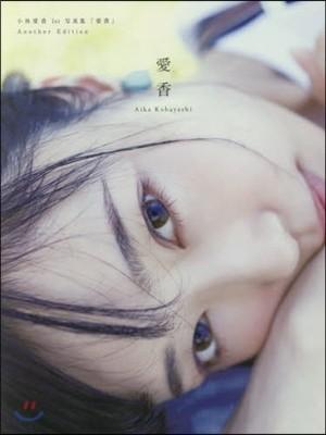 小林愛香 1st寫眞集「愛香」Another Edition