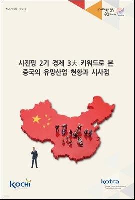시진핑 2기 경제 3대 키워드로 본 중국의 유망산업 현황과 시사점