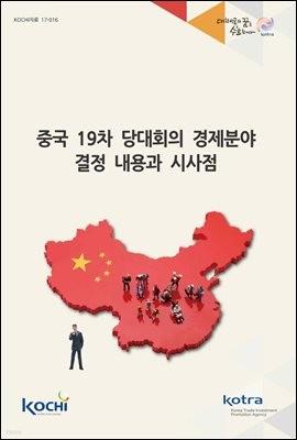 중국 19차 당대회의 경제분야 결정 내용과 시사점