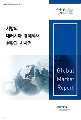 서방의 대러시아 경제제재 현황과 시사점