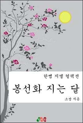 [GL] 봉선화 지는 달
