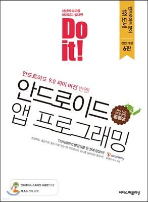 Do it! 안드로이드 앱 프로그래밍 - 개정 6판