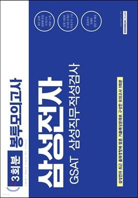 2019 삼성전자 GSAT 삼성직무적성검사 봉투모의고사 3회분