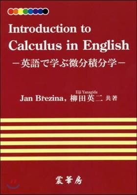 OD版 英語で學ぶ微分積分學