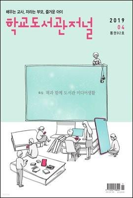 학교도서관저널 2019년 4월호(통권92호)