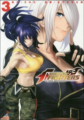 THE KING OF FIGHTERS ~A NEW BEGINNING~ 3