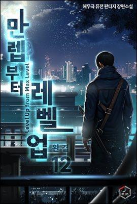 [대여] [세트] 만렙부터 레벨업 (총12권/완결)