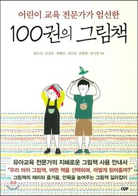 어린이 교육 전문가가 엄선한 100권의 그림책