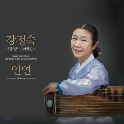 강정숙 - 서공철류 가야금산조 [인연]
