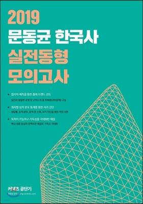 2019 문동균 한국사 실전동형 모의고사