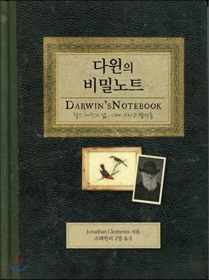 다윈의 비밀노트