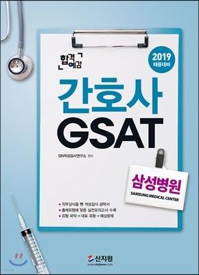 2019 합격예감 삼성병원 간호사 GSAT