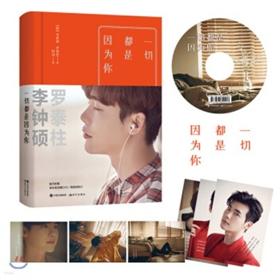 [중국어판] 모두가 네 탓 (책 + 메이킹 DVD) 시인 나태주 × 배우 이종석 시집