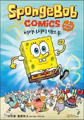 스폰지밥 오리지널 코믹스 1