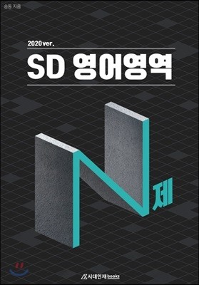 SD N제 영어영역 2020 ver.