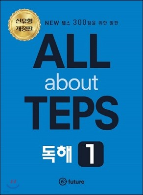 All about TEPS! 독해 1 개정판