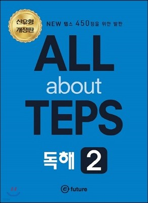 All about TEPS! 독해 2 개정판