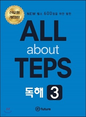 All about TEPS! 독해 3 개정판
