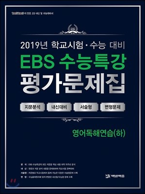 EBS 수능특강 평가문제집 영어독해연습(하) (2019년)